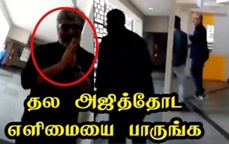 Thala Ajith School Video
