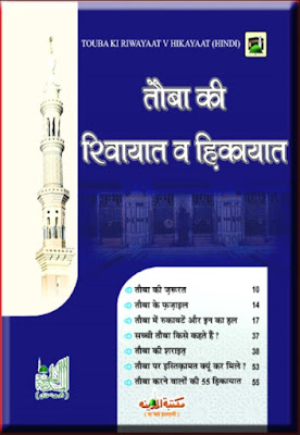 Download: Toba ki Riwayaat-o-Hikayaat pdf in Hindi