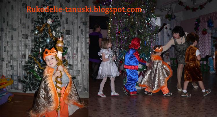 Танюськино настроение: Новогодний костюм КОРОЛЯ - photo#37