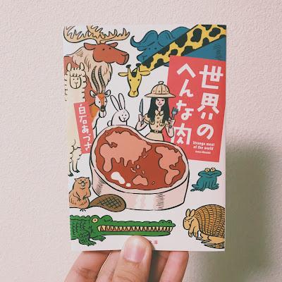 「世界のへんな肉」(白石あづさ著/新潮文庫)装画