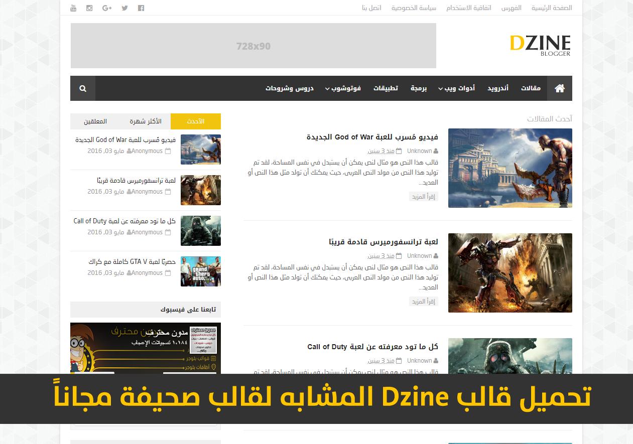 تحميل قالب Dzine المتجاوب النسخة العربية والانجليزية لبلوجر