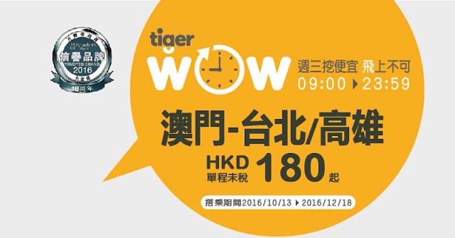 周三Tiger WOW!澳門飛 台北/高雄 單程HK$180起,今早(10月12日)早上9時開賣 - 台灣虎航