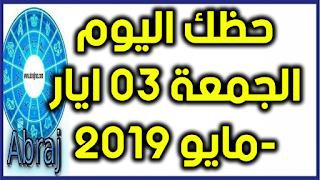 حظك اليوم الجمعة 03 ايار-مايو 2019
