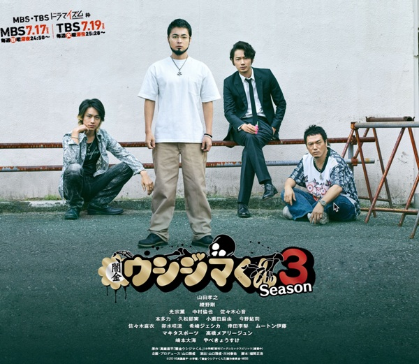 Sinopsis Ushijima the Loan Shark Season 3 (2016) - Serial TV Jepang