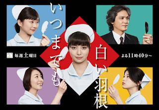 Itsumademo Shiroi Hane (2018)