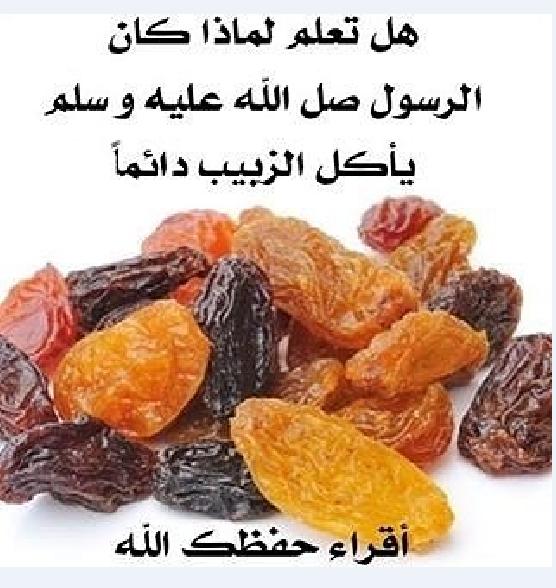 هل تعلم لماذا أوصى النبي صلى الله عليه و اله وسلم بالزبيب ولماذا كان الرسول يأكل الزبيب دائماً!!؟