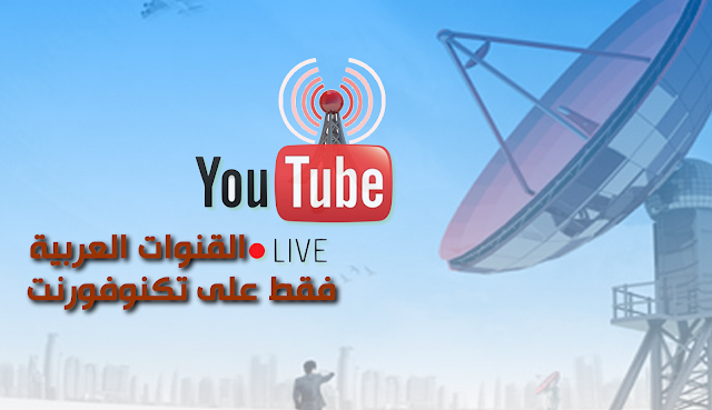 البث الحي للقنوات العربية على موقع (يوتيوب)