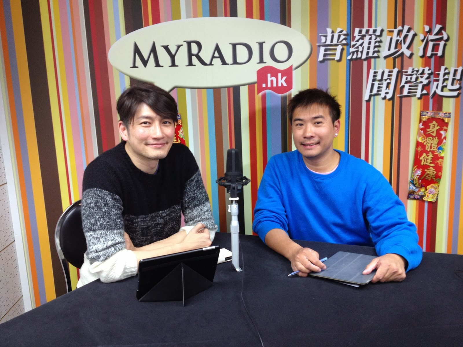 how to convert youtube to mp3 on iphone myradio hk 台務網誌 男人瘋 140214 ep20 5593