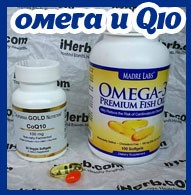 http://smart-internetshopping.blogspot.ru/2015/08/omega-3-Q10.html