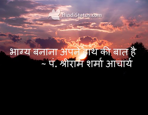 Creating Destiny Hindi Status The Best Place For Hindi Quotes