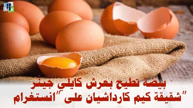 بيضة تطيح بعرش كايلي جينر شقيقة كيم كارداشيان على انستغرام