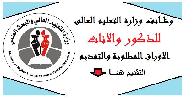اعلان وظائف وزارة التعليم العالى والبحث العلمى للخريجين وللتقديم اضغط هنا
