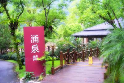蝴蝶谷溫泉渡假村