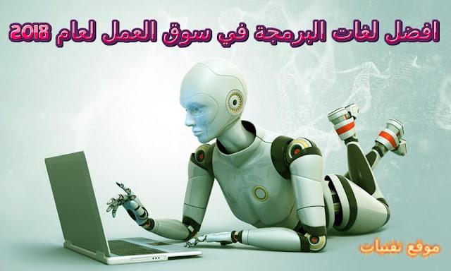 https://www.te9nyat.com/2018/11/programming-languages.html