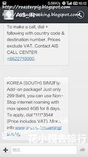 AIS sim2fly在韓國成功上網