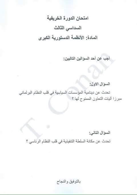نماذج امتحانات الأنظمة الدستورية السداسي الثالث s3 للسنوات السابقة