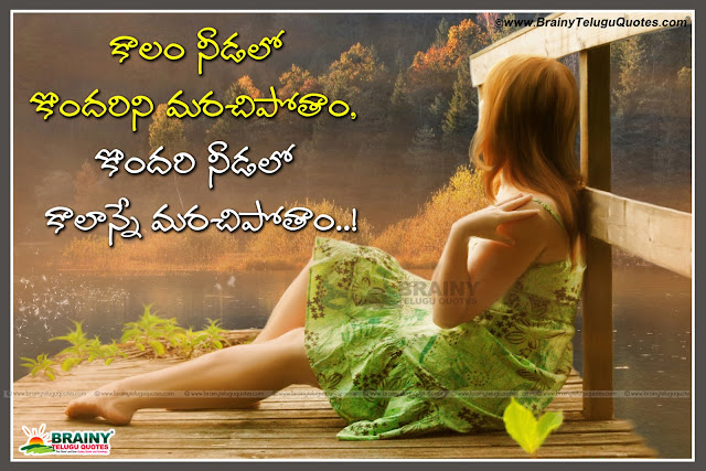 Here is Heart touching telugu quotes, heart touching love quotes, heart touching inspirational quotes, Best Telugu Love Quotes, Best Telugu inspirational quotes, Best Inspirational Telugu QuotesBest Telugu Love Quotes, Best Telugu inspirational quotes, Best Inspirational Telugu Quotes, best inspirational love quotes in telugu, telugu love quotes, love quotes telugu, Best inspirational quotes on love - Best inspirational quotes about love and life, Top Telugu love quotes, telugu quotes, Telugu Best Love and friendship Relationship Life Quotes,Top Telugu Love Quotes, Best inspirational quotes, Best telugu inspirational quotes, Best telugu quotes, telugu quotes, Best reltaionship quotes, best quotes about confidence, love failure quotes in telugu, heart touching love quotes in telugu-love quotes in telugu writing, indian love quotes, beautiful love quotes in telugu, Best inspirational quotes - relationship quotes about love and friendship, love failure quotes in telugu for facebook, love failure quotes in telugu for whatsapp, Heart Touching Love Messages in Telugu-Heart Breaking Love Quotes In Telugu with Images,Beautiful Telugu Love Quotations,Love Quotes in Telugu with images,Telugu Love Quotes, Heart Touching Telugu Quotes, deep love quotes for her, love failure quotes in telugu