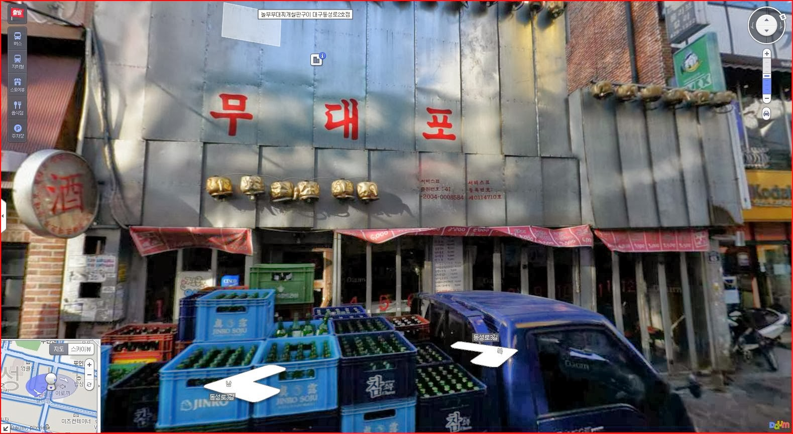 Dumb in Daegu: Restaurant Review: Moodaepo (\ubb34\ub300\ud3ec)