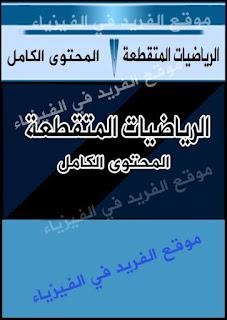 كتاب الرياضيات المتقطعة ـ المحتوى الكامل للمادة pdf شرح بالعربي، العلاقات في الرياضيات المتقطعة pdf، شرح بالعربي لمقرر الرياضيات المتقطعة