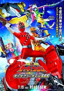 Ressha Sentai ToQger the Movie: Galaxy Line S.O.S.- Ressha Sentai ToQger the Movie: Galaxy Line S.O.S.