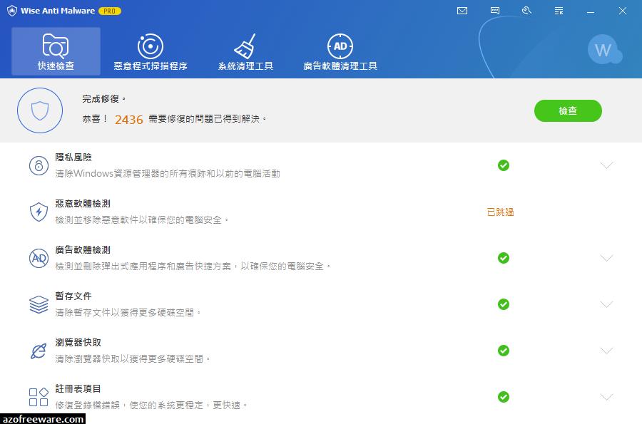 Wise Anti Malware 2.2.1.110 中文版 - 惡意軟體清除工具 - 阿榮福利味 - 免費軟體下載