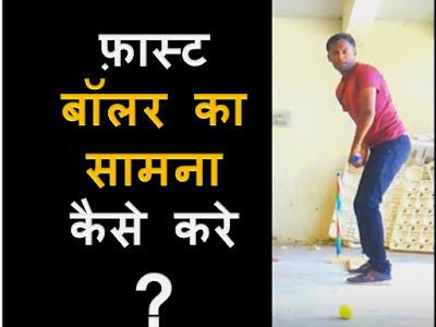 फ़ास्ट बॉलर का सामना कैसे करे ? | How to face a fast bowler?