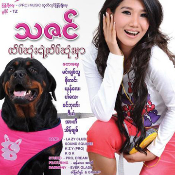Aung yin songs download
