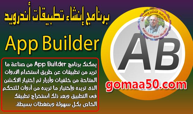 برنامج إنشاء تطبيقات أندرويد  App Builder 2019.30