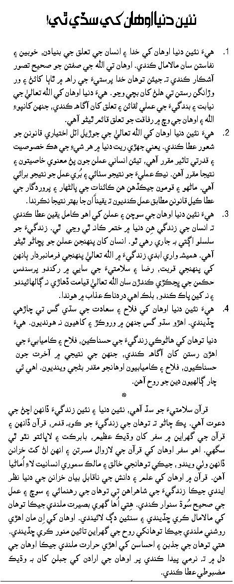 Quran jo Paigham by Noor Ahmed Sindhi