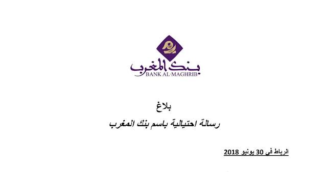 رسالة احتيالية باسم بنك المغرب- بلاغ