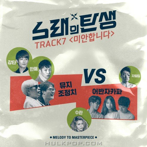 [Single] Various Artists – MELODY To MASTERPIECE TRACK 7