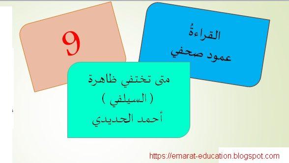 حل درس متى تختفى ظاهرة السيلفى مادة اللغة العربية للصف العاشر الفصل الاول  - مناهج الامارات