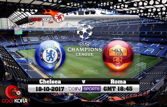 مشاهدة مباراة تشيلسي وروما اليوم 18-10-2017 في دوري أبطال أوروبا