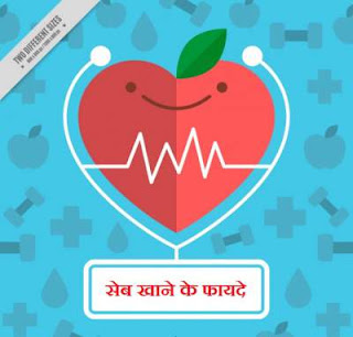 health-benefits-eating-apple-in-hindi-language