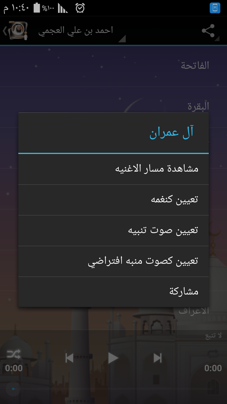 حمل تطبيق القرآن الكريم كامل بصوت الشيخ أحمد علي العجمي