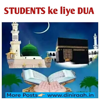 STUDENTS ke liye DUA