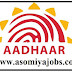 Unique Identification Authority of India (UIDAI) Requirement for Section officer & Assistant Accounts Officer: 2018 (Last date Extended)