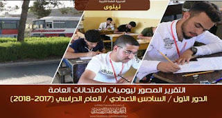 نتائج الصف السادس اعدادي 2018  بالعراق من موقع وزارة التربية العراقية موقع السومرية وموقع ناجح