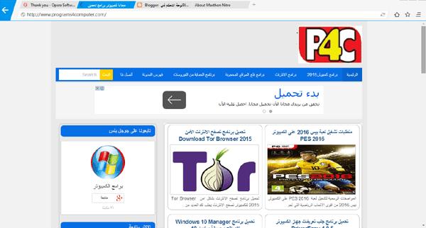 تحميل برنامح نيترو لتصفح الانترنت Maxthon Nitro Browser