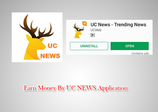 UC NEWS Se Online Paise Kaise Kamaye
