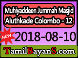 What Hajj Teaches Us As Muslims By Ash-Sheikh Murshid Mulaffar (Humaidi) Jummah 2018-08-10 at Muhiyaddeen Jummah Masjid Aluthkade Colombo - 12