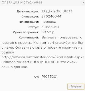 Скрин выплат с проекта Лесоруб.
