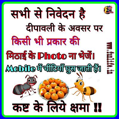 diwali-funny-jokes-greetings