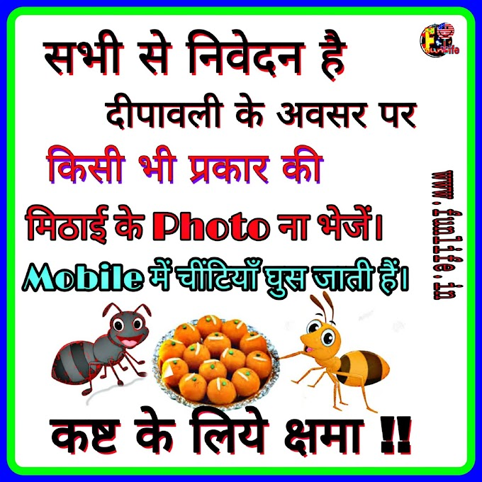 Diwali Funny jokes | Greetings | Diwali greeting, Diwali & Funny