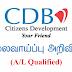 Citizen Development Business Finance PLC - Job opportunities