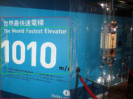 Fastest Elevators of the World in Taipei 101