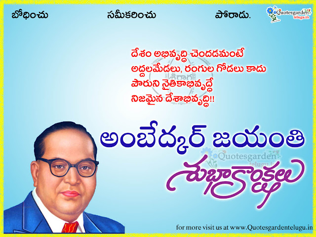 Ambedkar Jayanti 2017 greetings wishes messages