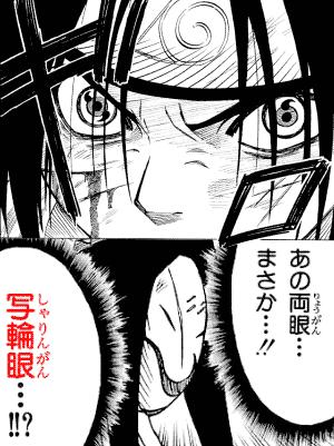 Ano ryougan... masaka...!! sharingan...!!? あの両眼…まさか…!!写輪眼…!!? transcript from manga Naruto ナルト