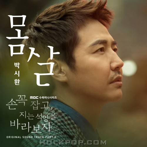 Park Si Hwan – Let's Hold Hands And Watch The Sunset OST Part.2