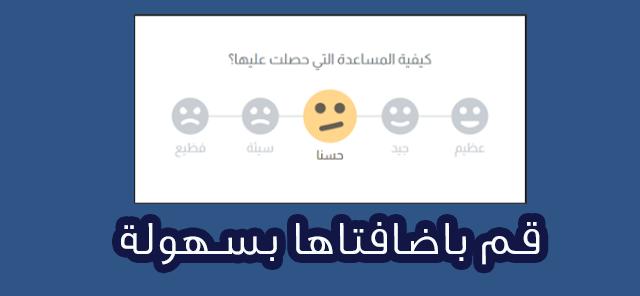 اضافة وجوه تعبيرية لتقيم التدوينات  في مدونة بلوجر